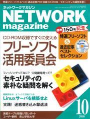 ネットワークマガジン 2008年10月号