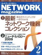 ネットワークマガジン 2009年2月号