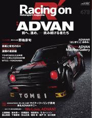 Racing on(レーシングオン) (No.473)