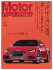 モーターマガジン(Motor Magazine) (2014/11)