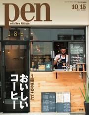Pen(ペン) (2014年10月15日)