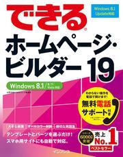 できるホームページ・ビルダー19 Windows 8.1/8/7/Vista対応