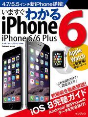いますぐわかるiPhone 6/6 Plus