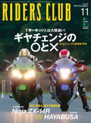 RIDERS CLUB(ライダースクラブ) (Vol.487)