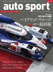 AUTO SPORT(オートスポーツ) (No.1391)