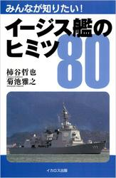 イージス艦のヒミツ80