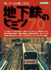 地下鉄のヒミツ70