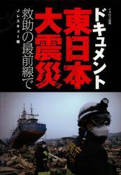 ドキュメント 東日本大震災 救助の最前線で