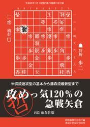 将棋世界 付録 (2014年11月号)