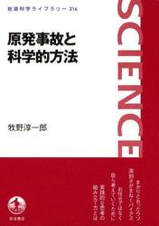 原発事故と科学的方法