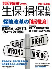 週刊東洋経済 臨時増刊 生保・損保特集 (2014年版)