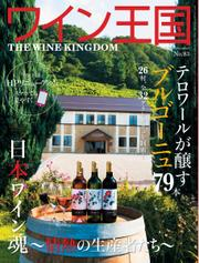 ワイン王国 (2014年11月号)