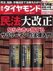 週刊ダイヤモンド (2014年10/11号)