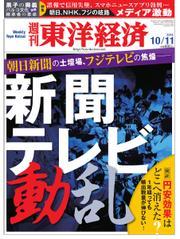 週刊東洋経済 (2014年10/11号)