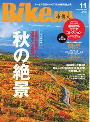 培倶人(バイクジン) (Vol.141)