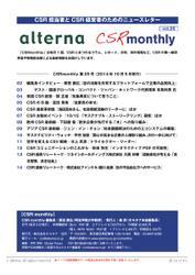 CSRmonthly (Vol.25)