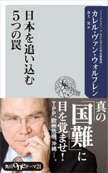 日本を追い込む5つの罠