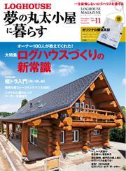 LOG HOUSE MAGAZINE(ログハウスマガジン)  (2014年11月号)