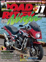 ロードライダー (11月号(392))