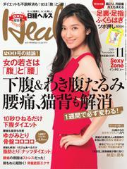日経ヘルス (2014年11月号)