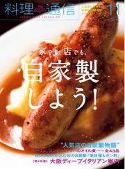 料理通信 (2014年11月号)