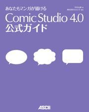 あなたもマンガが描ける ComicStudio 4.0 公式ガイド