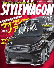 STYLE WAGON (スタイルワゴン) (2014年10月号)