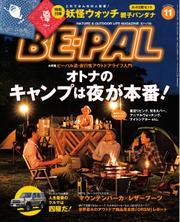 BE-PAL(ビーパル) (2014年11月号)
