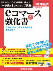 週刊東洋経済 臨時増刊 eコマースの強化書 (2014/09/26)