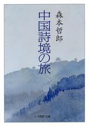 中国詩境の旅