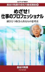 長谷川和廣の会社力養成講座3 めざせ!仕事のプロフェッショナル