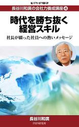 長谷川和廣の会社力養成講座4 時代を勝ち抜く経営スキル