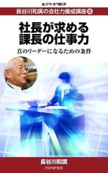 長谷川和廣の会社力養成講座5 社長が求める課長の仕事力