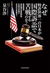 なぜ特許世界一の日本が国際訴訟で苦戦するのか?―情報漏洩、知財権の徹底防衛、外国法対策が日本の生命線だ!