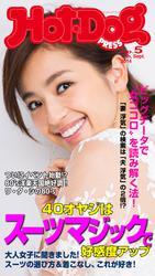 Hot-Dog PRESS (ホットドッグプレス) no.5