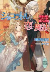 ショコラトルの恋の魔法 初恋の姫とスイーツ嫌いの伯爵