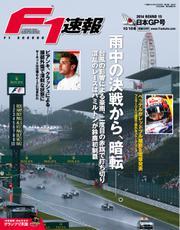 F1速報 (2014 Rd15 日本GP号)