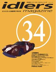 idlers magazine(アイドラーズマガジン) (34号)