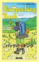 「BE-PAL(ビーパル)」アウトドアズマン養成BOOK (バックパッキング入門)