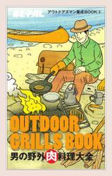 「BE-PAL(ビーパル)」アウトドアズマン養成BOOK (男の野外肉料理大全)