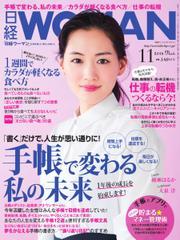 日経ウーマン (2014年11月号)
