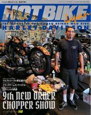 ホットバイク・ジャパン (140号)