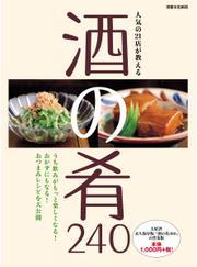 人気の21店が教える 酒の肴240 (2014/10/10)