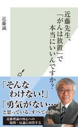 近藤先生、「がんは放置」で本当にいいんですか?