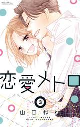 恋愛メトロ(3)