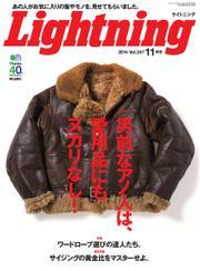 Lightning(ライトニング) (Vol.247)