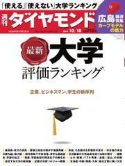 週刊ダイヤモンド (2014年10/18号)