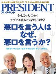 PRESIDENT(プレジデント) (2014年11.3号)