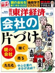 週刊東洋経済 (2014年10/18号)