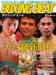 BOXING BEAT(ボクシング・ビート) (2014年11月号)
